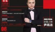 尹高洁:招募网络营销弟子,帮你进行个性化网络推广和服务