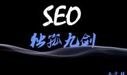 吴韦朋:SEM就是一个大坑,而SEO才是真正的财富
