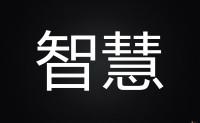吴韦朋:如何快速强大你的财富智慧