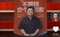 罗永浩直播首秀销售额1.8亿,直男创业者怎么学习罗永浩?